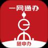 随申办市民云app