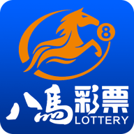 八马彩票手机版登录app