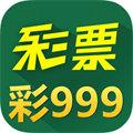 999彩票平台app