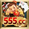 棋牌555最新版