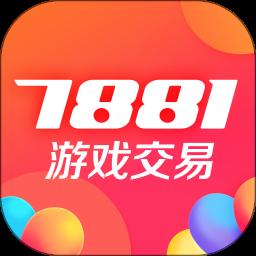 7881账号交易平台