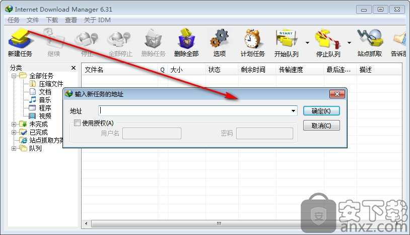Internet Download Manager(idm下载器)