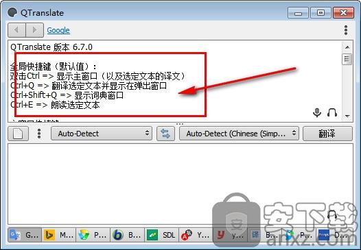 QTranslate(在线翻译器)