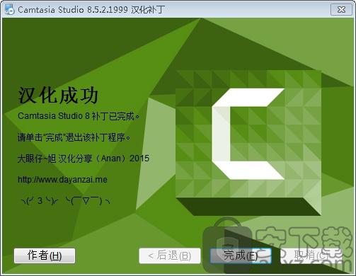 camtasia studio 8(屏幕录制)