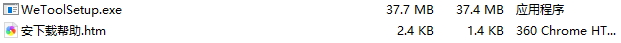 wetool(微信群管理软件)