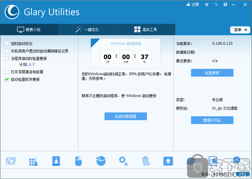 系统清理优化工具 Glary Utilities Pro