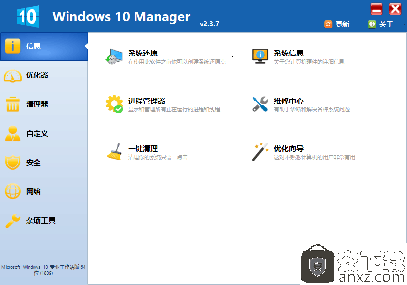 Windows 10 Manager Win10总管