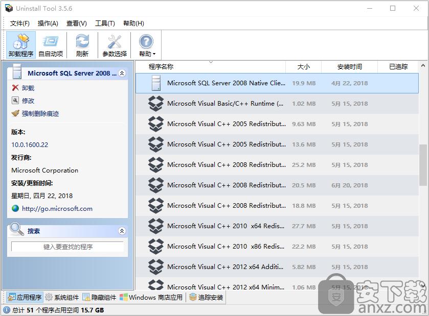 软件卸载工具 Uninstall Tool