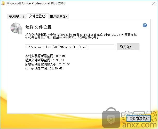 office 2010 破解 上/