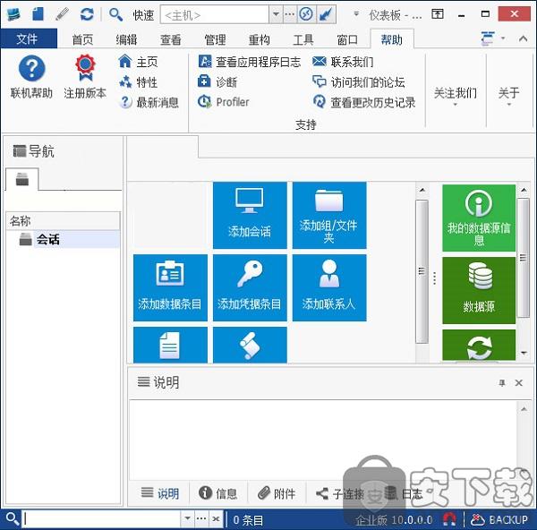 Devolutions Remote Desktop Manager(远程桌面管理)