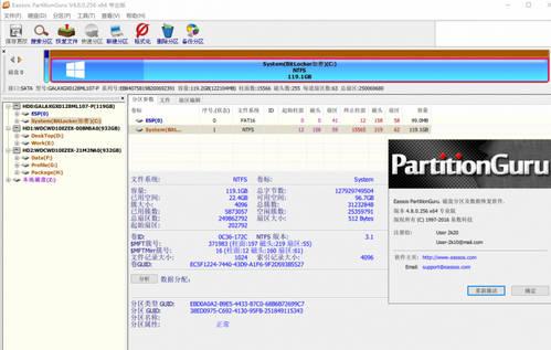 Eassos PartitionGuru v4.9.5 官方版