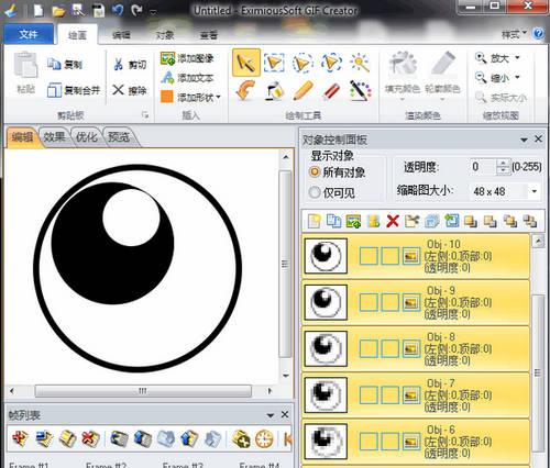 gif制作软件下载_EximiousSoft GIF Creator (GIF动画制作) V7.33 汉化破解版 - 安下载